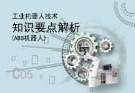 工业机器人视频