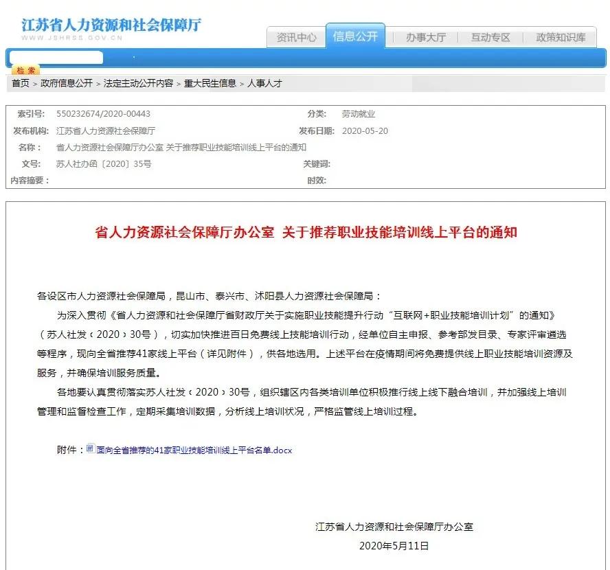 江苏省人社厅|海渡学院APP入选职业技能培训线上平台推荐名单